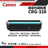 【有購豐】Canon佳能 CRG-328黑色相容碳粉匣 五入組|適L170、MF4450、MF4570DN、MF4890DW