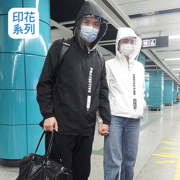 加大碼防疫服-通勤必備可拆式面罩防疫外套(XS-XL)