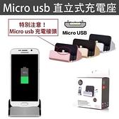 HTC Micro USB DOCK 充電座 可立式 EYE A9 One X One Max T6 M7 M8 E8 M9 X9 E9 E9+ M9+ A9S M9S