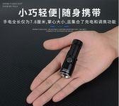 手電筒 手電筒 迷妳強光亮可USB充電多功能尾部帶磁鐵袖珍微型小手電超燈 至簡元素