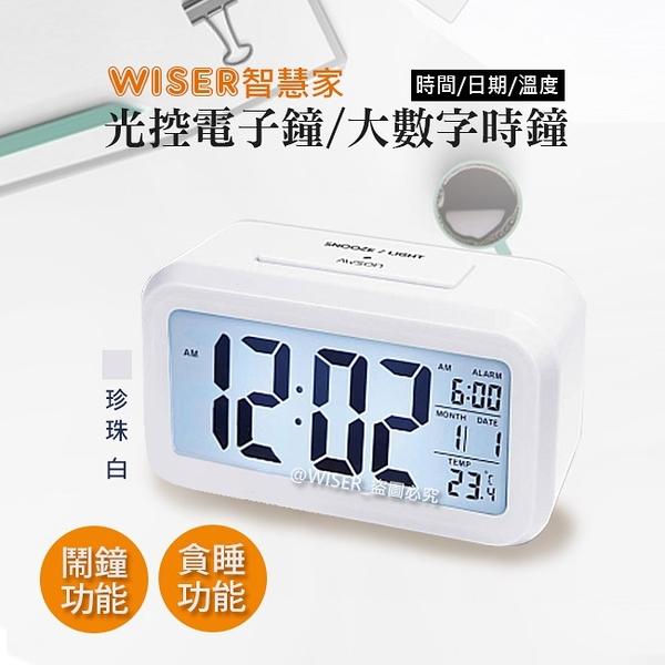 智慧家WISER光控電子鐘/智能鬧鐘/大數字時鐘(不再貪睡)雪花白
