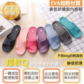 【333家居鞋館】好評回購★香氛舒適室內拖鞋-桃/紫/黃/粉