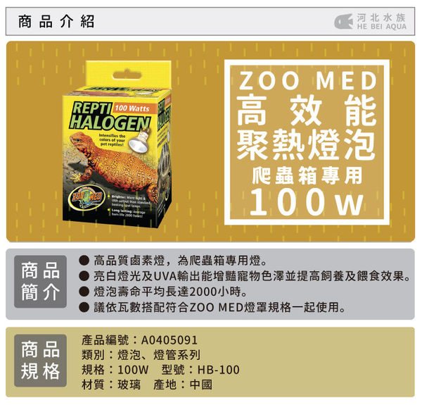 [ 河北水族 ] 美國 ZOO MED 【 高效能聚熱燈泡 100w 】 保溫鹵素燈泡 加熱燈泡
