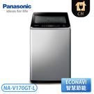[Panasonic 國際牌]17公斤 變頻直立式洗衣機-炫銀灰 NA-V170GT-L