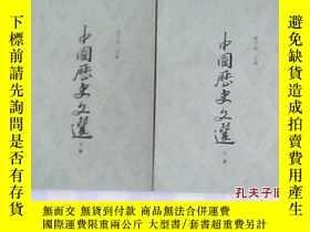 二手書博民逛書店中國歷史文選罕見上、下 兩冊合售Y23537 周予同 上海古籍出