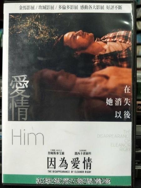挖寶二手片-P08-089-正版DVD-電影【因為愛情:在她消失以後+在離開他以後】-影展片(直購價)海報是