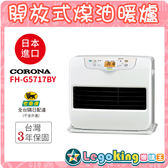 【樂購王】 CORONA 現貨《 FH-G5717BY 煤油暖爐》日本進口 ECO 暖房速度快 7秒定時 三年保固【B0456】