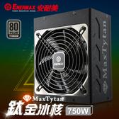 保銳 ENERMAX 鈦金牌 750W 電源供應器 鈦金冰核 EMT750EWT