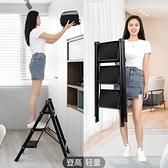 室內摺疊人字梯家用小梯子家庭用加厚鋁合金樓梯二三步多功能梯凳 「限時免運」