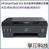HP SmartTank 515 多功能連供噴墨印表機 列印/掃描/影印/WIFI無線/雲端列印