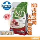 ND法米納 挑嘴成貓天然無穀糧-雞肉石榴/貓飼料5kg【寶羅寵品】