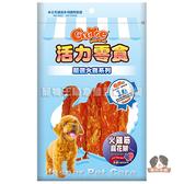 《缺貨》【寵物王國】活力零食-KR116火雞筋麻花辮70g