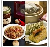 【暢銷雙組合】袖珍金華火腿湖州粽 (20顆裝)+XO醬(1入)