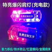 警示燈 LED紅藍爆閃充電肩燈保安執勤巡邏環衛救援肩夾式安全警示信號燈