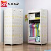 簡易衣櫃加粗鋼管鋼架加厚布藝布衣櫃組裝簡約現代單人衣櫥經濟型YS-交換禮物