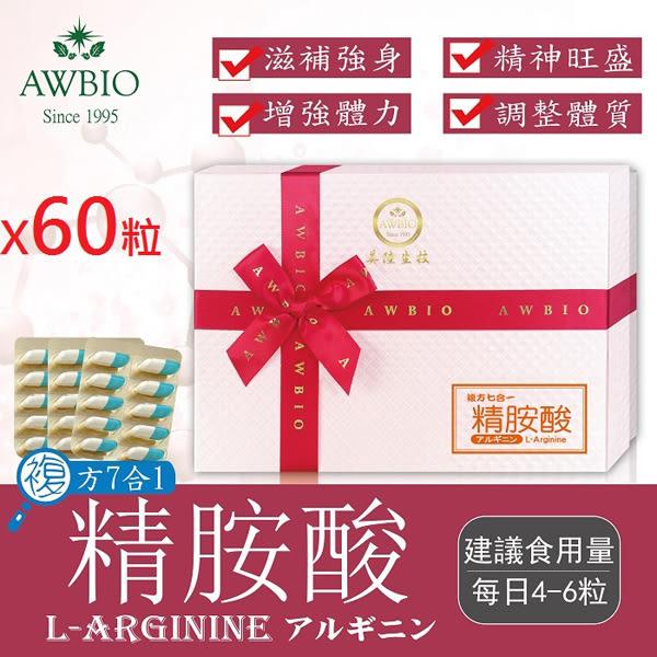 複方7合1 L-Arginine精胺酸60粒/盒(經濟包)(男)【美陸生技AWBIO】