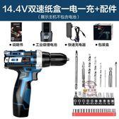 14V鋰電鑽充電式手電轉手槍鉆沖擊鉆家用多功能電動螺絲刀起子