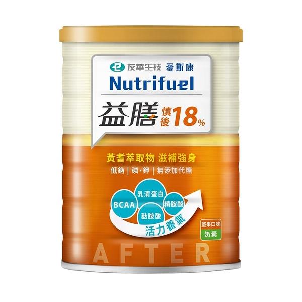 愛斯康 益膳 慎後18% 堅果口味 816G/瓶*愛康介護*