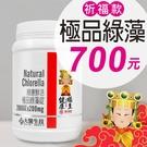 【大醫生技】綠藻2000錠【$700/瓶...