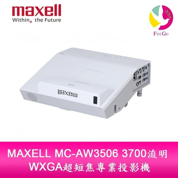 分期0利率 MAXELL MC-AW3506 3700流明 WXGA超短焦專業投影機