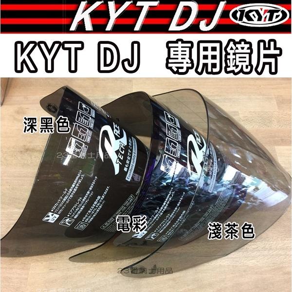 【KYT DJ / VO 專用 大鏡片 淺茶 透明 深黑】抗UV400 耐磨抗刮強化 3/4罩 半罩 安全帽