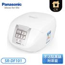 [Panasonic 國際牌]6人份 微電腦電子鍋 SR-DF101