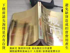 二手書博民逛書店城市罕見DER URBANE CODE CHINASY270289