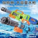 兒童水槍 兒童水槍超大號容量噴水滋呲水槍高壓成人男孩打水仗神器寶寶玩具 快速出貨