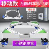 三洋惠而浦通用洗衣機底座全自動波輪滾筒行動萬向加增高支架腳架  ATF  魔法鞋櫃