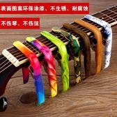 (百貨週年慶)移調夾capo民謠吉他變調夾 初學尤克里里金屬變音夾capo 調音器樂器配件