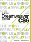 (二手書)正確學會 Dreamweaver CS6 的 16 堂課