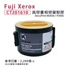 【有購豐】Fuji Xerox CT201610 黑色高容量相容碳粉匣|DocuPrint M205b / P205b
