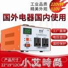 唐國220V轉110V變壓器100V120V大功率電源轉換器日本美國進口電器 NMS小艾新品