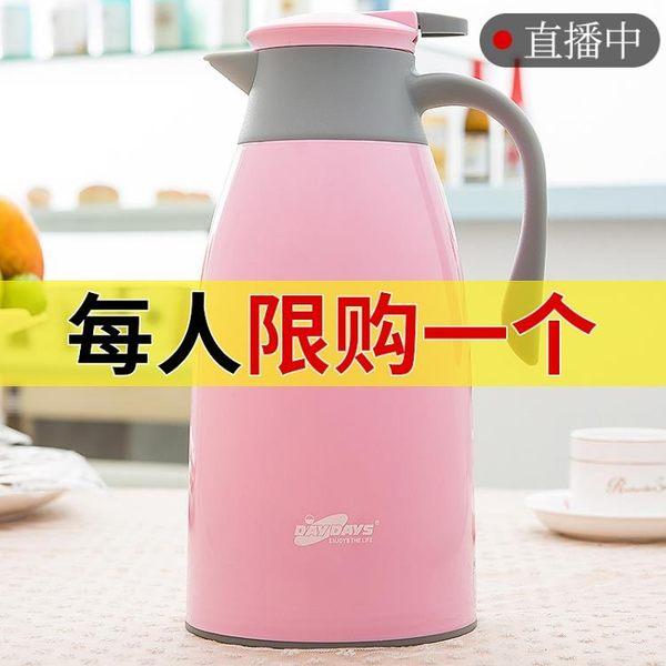 家用保溫壺保溫水壺玻璃膽熱水瓶暖壺大容量水壺保溫杯瓶【巴黎世家】