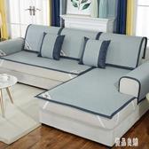 沙發墊 夏季涼席涼墊 冰絲藤坐墊 皮客廳席子防滑沙發套罩 zh4623【優品良鋪】