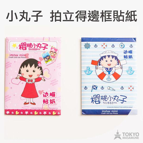 【東京正宗】 日本 櫻桃 小丸子 拍立得 底片 邊框貼紙 邊框貼 共2款