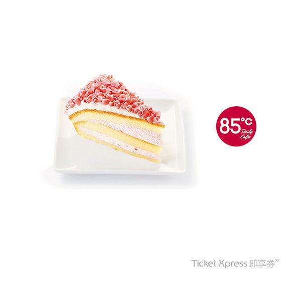 85度C 草莓波士頓切片蛋糕即享券