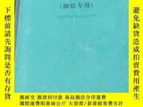 二手書博民逛書店罕見一九七一年中國天文年曆(測繪專用)Y253836 中國科學院