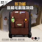 普特車旅精品【CZ0089】多功能座椅毛氈儲物置物掛袋 雜物車用椅背袋 毛氈椅背袋 3色