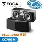 【麥士音響】FOCAL Chorus700系列 CC700V