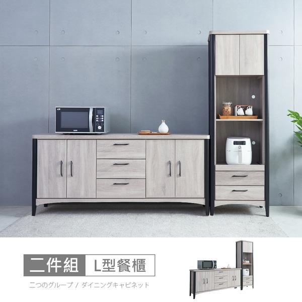 【時尚屋】[5V21]凱爾7.8尺L型餐櫃組5V21-KR024+KR023-免運費/免組裝/餐櫃