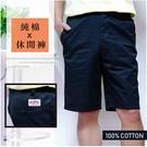 【大盤大】(A729) 男 100%純棉短褲 休閒褲 五分褲 素色 素面短褲 薄款口袋工作褲【剩M和2XL號】