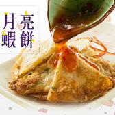 【出清-頂達生鮮】餐廳用月亮蝦餅6片組(附酸辣醬)