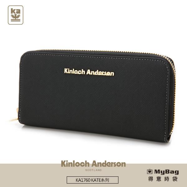 Kinloch Anderson 金安德森 皮夾 KATE 防刮拉鍊長夾 女用長夾 星空黑 KA176002 得意時袋