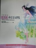 【書寶二手書T6/一般小說_LFI】初相遇_蝴蝶