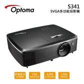 【免運送到家+24期0利率】OPTOMA 奧圖碼 SVGA 多功能投影機 S341