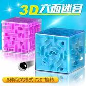 3D立體迷宮玩具走珠兒童智力開發益智 全館免運