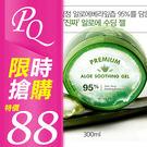 韓國 MISSHA 95%蘆薈保濕凝膠 ...