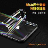 免運 背貼 iPhone Xs XR XsMax 機身保護貼 極光漸變 背膜 保護貼 魅影金剛 隱形膜 自動修復 軟膜