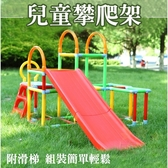 ⭐星星小舖⭐  台灣出貨 兒童攀爬架 附滑梯 可折疊收納 室內戶外 兒童遊樂 多功能攀爬組合 攀